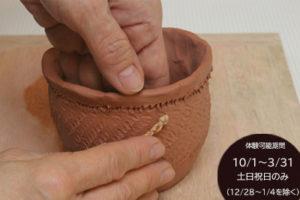 ミニチュア縄文土器製作