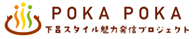 下呂スタイル魅力発信プロジェクトPOKAPOKA